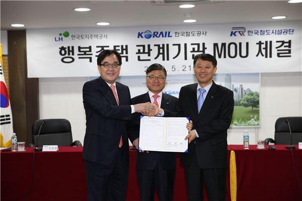 LH·코레일·철도시설공단, 행복주택 MOU체결
