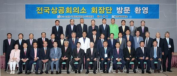 전국상공회의소 회장 회의