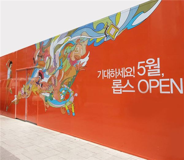베일 벗은 롯데 야심작 '롭스', 24일 홍대 1호점 오픈