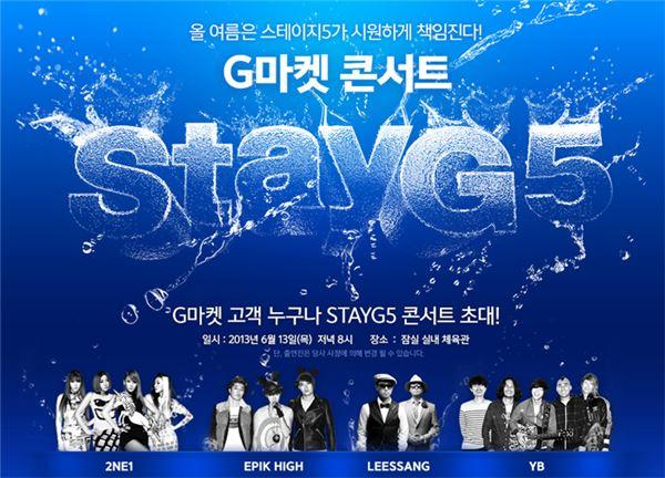 G마켓, '스테이지' 콘서트 개최…고객 8400명 무료 초대