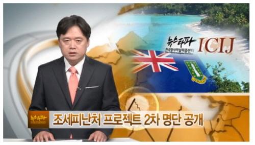 한진해운·SK·한화·대우인터 조세피난처에 '페이퍼컴퍼니' 설립