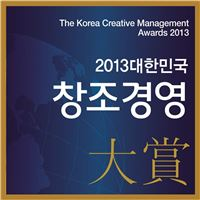 김포시, 뉴스웨이 '2013 창조경영대상' 녹색경영부문 대상