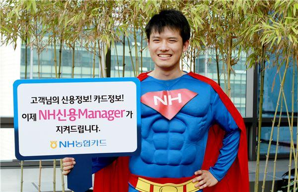 NH농협카드, 각종 사고 방지 '신용매니저' 출시