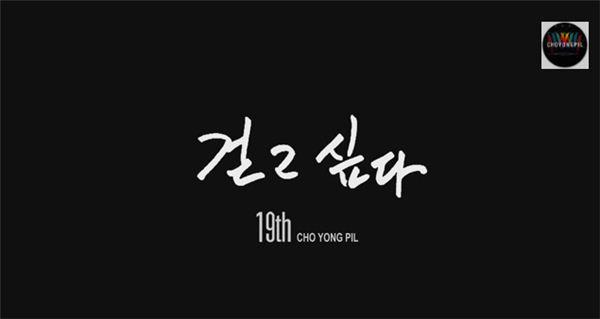 조용필, 31일 '걷고 싶다' 뮤비 공개…전국 투어 '헬로' 개최
