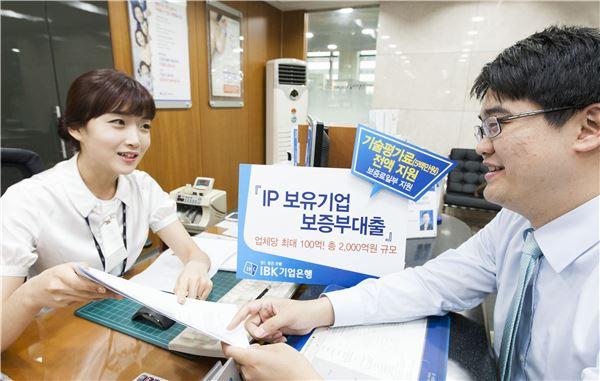 IBK기업은행, IP 보유기업 보증부대출 판매