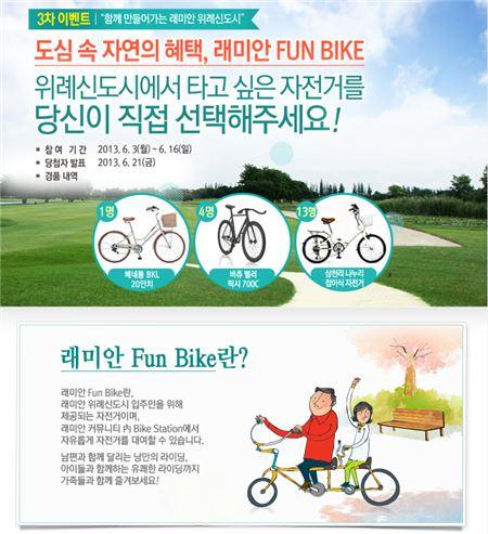 삼성물산, 위례신도시 '래미안 Fun Bike' 이벤트