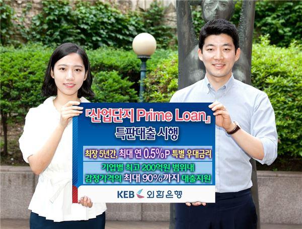 외환은행 '산업단지 Prime Loan' 특판대출