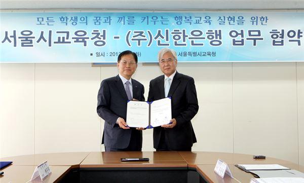 신한銀, 서울시교육청과 교육기부 업무협약 체결