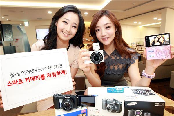 KT, 올레와 함께하는 스마트카메라 구입 이벤트