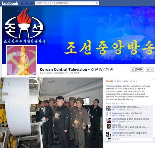 북한 조선중앙방송, 페이스북 통해 실시간 방송 논란