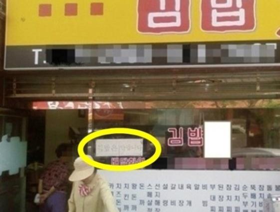 패기 넘치는 김밥집…'김밥 안 팔아'