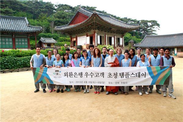 외환은행, 한국불교문화사업단과 '템플스테이' 진행
