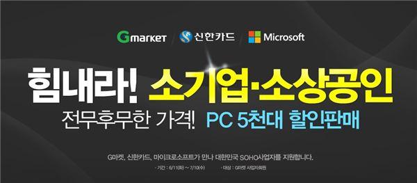 G마켓, 사업자회원 대상 PC 특가 판매