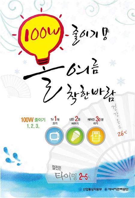 """""""온 국민 100W 줄이자"""" 국민절전캠페인 출범"""