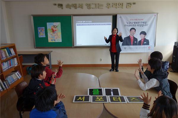 KT IT서포터즈, 스마트미디어 중독 예방 교육 등 IT나눔 활동