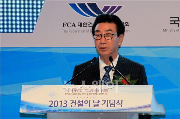 '2013 건설의 날 기념식'에 참석한 최삼규 대한건설단체총연합회 회장