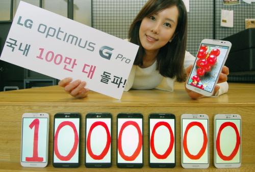 LG전자, '옵티머스 G Pro' 국내 100만대 돌파
