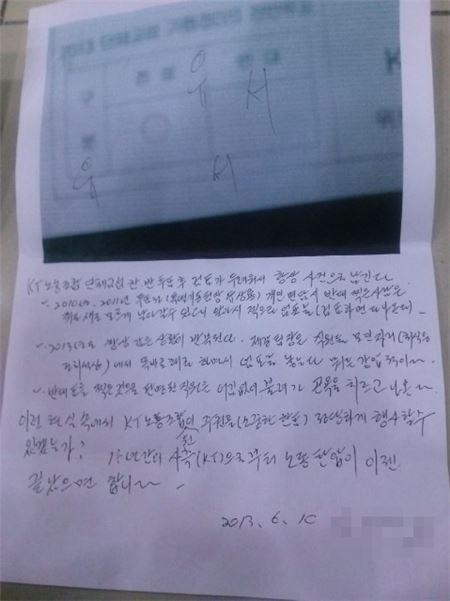 KT직원, '노동탄압 항의' 유서 남기고 극단적 선택