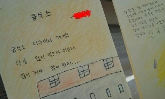 """초등학생의 현실적 시 """"도저히 반박할 수 없다"""""""