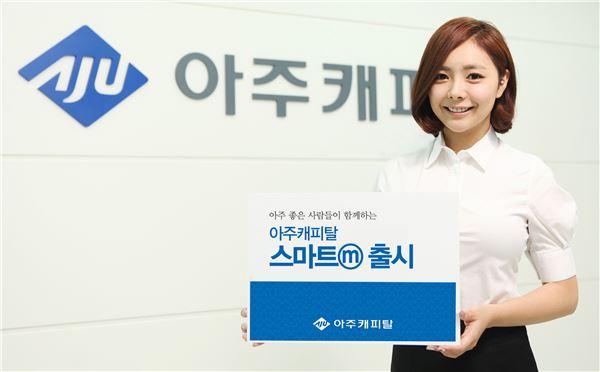 아주캐피탈, 모바일·SNS 새 단장 고객소통 강화 나서