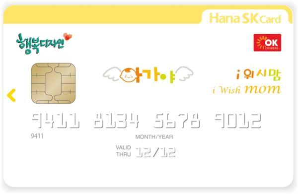 하나SK카드, 난임가정 발전기금 자동적립 상품 출시