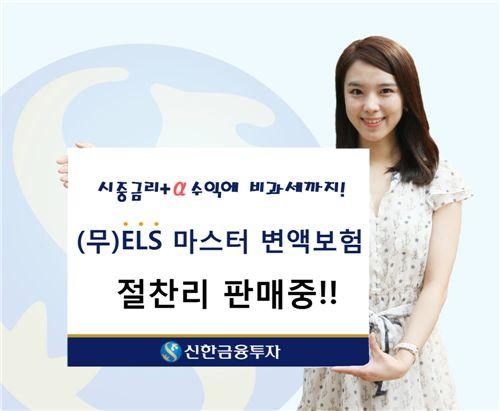 신한금융투자, 'ELS마스터 변액보험' 판매