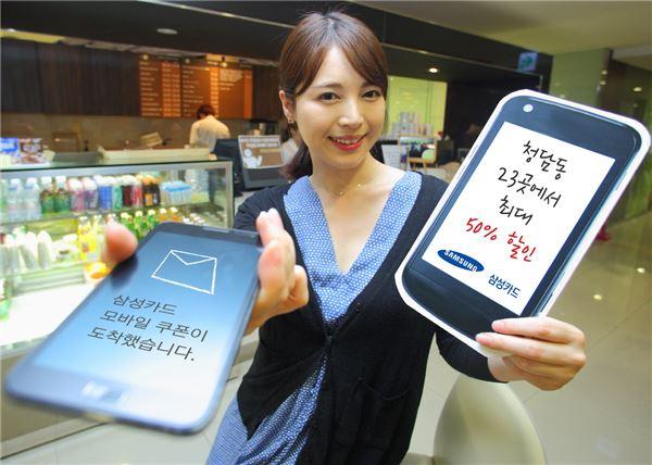 삼성카드, 청담동 23개 가맹점서 최대 50% 할인 이벤트
