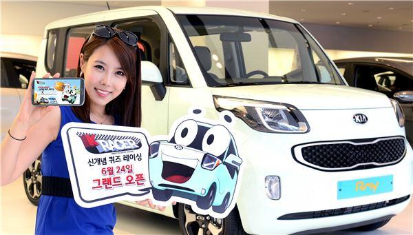 기아차, 신개념 모바일 레이싱 게임 '케이레이서' 출시