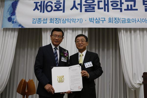 박삼구 금호아시아나 회장 '서울대 발전 공로상' 수상