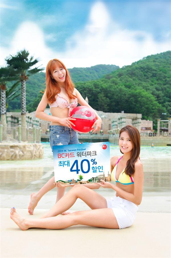 BC카드, 전국 워터파크 최대 40% 할인