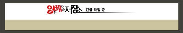 """'일베' 커뮤니티 접속 마비···어나니머스 """"우리 소행 아냐"""""""