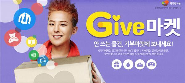 G마켓, 중고물품 기증 서비스 'Give마켓' 오픈