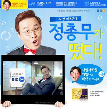 """""""전자두뇌 정총무 온라인몰 모델되다"""""""