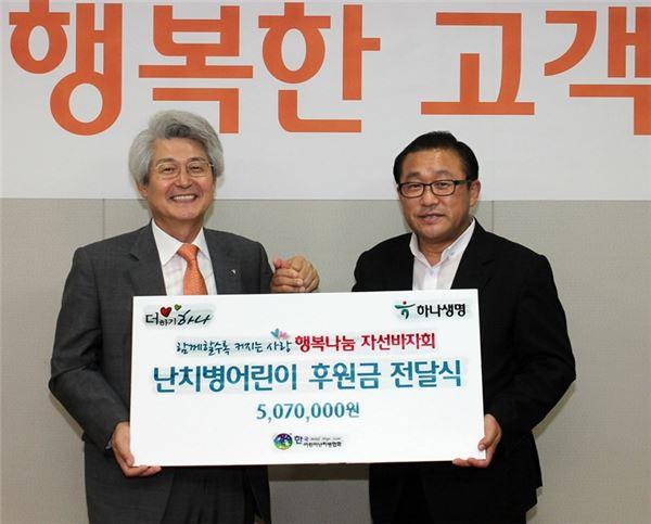 하나생명, 한국어린이난치병협회에 성금 전달