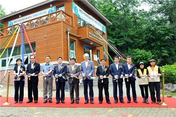 현대건설, 북한산국립공원 자원봉사센터 완공