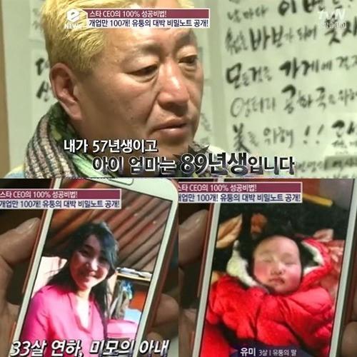 유퉁 결혼, 33살 연하 아내와…8월8일 몽골서 '전통혼례'