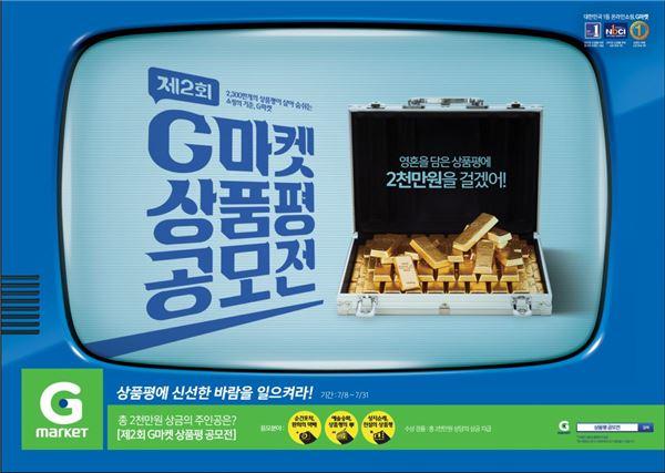 G마켓, 제2회 상품평 공모전 개최