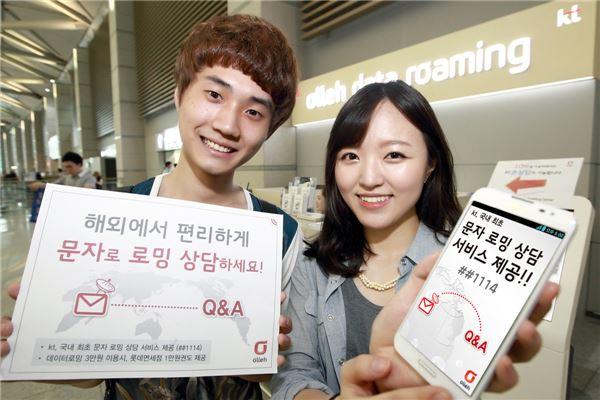 KT, 해외 여행객에 로밍 문자상담센터 및 이벤트 제공