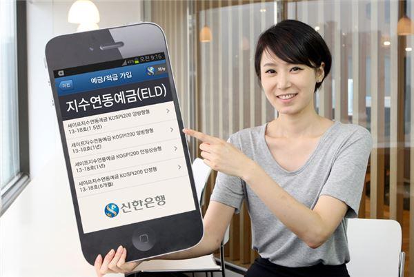 신한은행, 스마트폰용 세이프지수연동예금 판매
