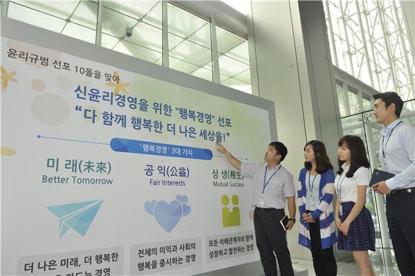 포스코건설, 윤리규범 선포 10주년…'행복경영' 추진