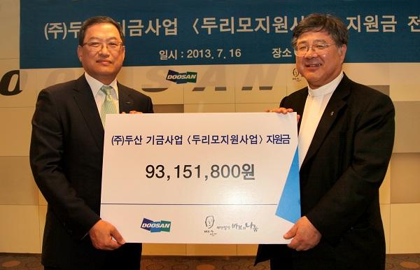 두산 '두리모지원사업' 기금 전달식