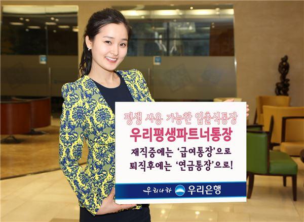 우리銀, 평생월급통장 '우리평생파트너통장' 출시