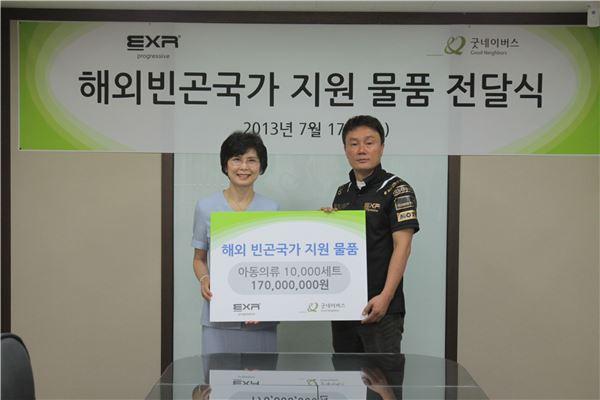 EXR, 해외 빈곤 국가 아동들에게 의류 1만 세트 지원