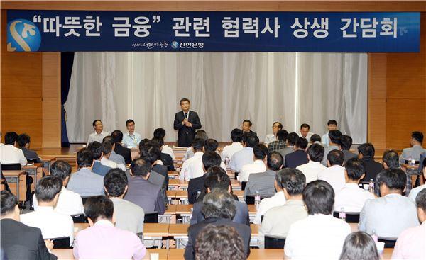 신한은행, 협력사 초청 상생간담회 개최