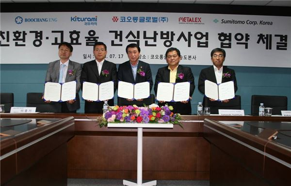 코오롱글로벌, 귀뚜라미 등과 건식난방사업 협약체결