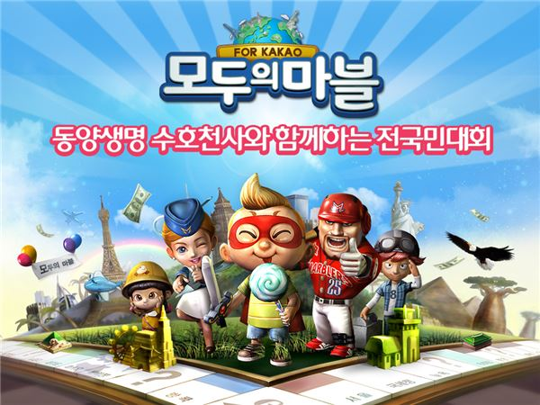 '모두의마블', 전국민대회 개최