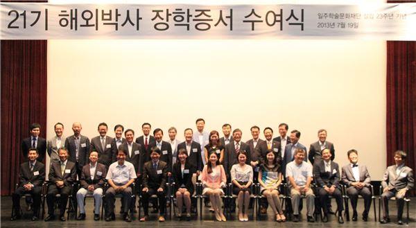 태광 '제 21기 해외박사 장학증서 수여식'