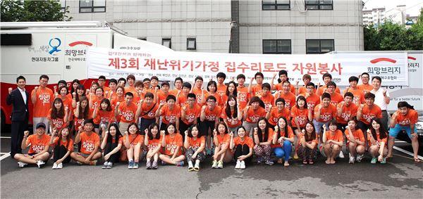 현대건설, '사랑의 집수리' 봉사활동 펼쳐