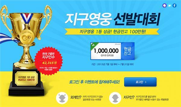 G마켓 'G9', '지구영웅 선발대회' 프로모션 진행