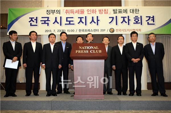 '취득세인하방침' 발표에 대한 전국시도지사 기자회견